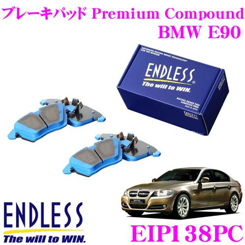 ENDLESS Ewig エンドレス エーヴィヒ EIP138PCプレミアムコンパウンド 輸入車用スポーツブレーキパッド【超低ダストパッドでホイールの汚れが気にならない!BMW E90 】