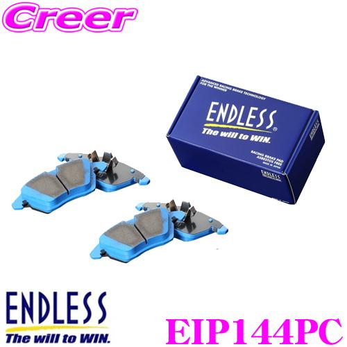 ENDLESS Ewig エンドレス エーヴィヒ EIP144PC プレミアムコンパウンド 輸入車用スポーツブレーキパッド 【超低ダストパッドでホイールの汚れが気にならない!BMW E82E87】