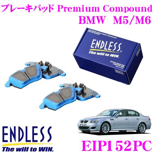 ENDLESS Ewig エンドレス エーヴィヒ EIP152PC プレミアムコンパウンド 輸入車用スポーツブレーキパッド 【超低ダストパッドでホイールの汚れが気にならない!BMW M5/M6】