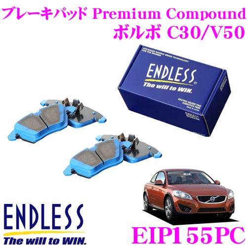 ENDLESS Ewig エンドレス エーヴィヒ EIP155PC プレミアムコンパウンド 輸入車用スポーツブレーキパッド 【超低ダストパッドでホイールの汚れが気にならない!ボルボ C30/V50】