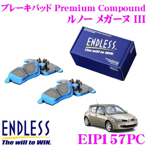 ENDLESS Ewig エンドレス エーヴィヒ EIP157PC プレミアムコンパウンド 輸入車用スポーツブレーキパッド 【超低ダストパッドでホイールの汚れが気にならない!ルノー メガーヌ III】