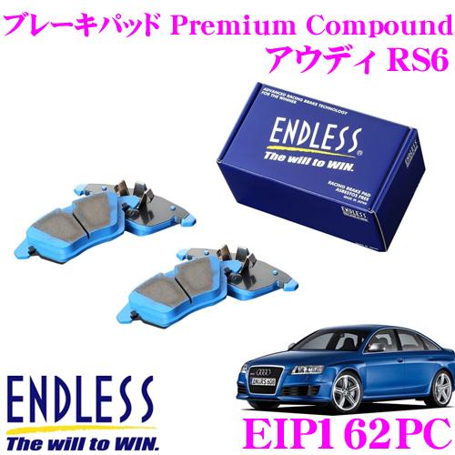 ENDLESS Ewig エンドレス エーヴィヒ EIP162PC プレミアムコンパウンド 輸入車用スポーツブレーキパッド 【超低ダストパッドでホイールの汚れが気にならない!アウディ RS6】