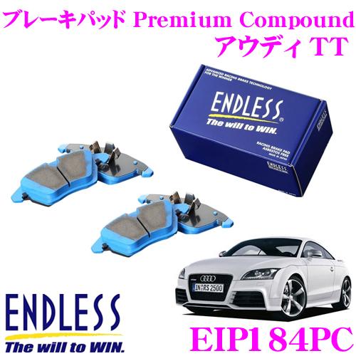 ENDLESS Ewig エンドレス エーヴィヒ EIP184PC プレミアムコンパウンド 輸入車用スポーツブレーキパッド 【超低ダストパッドでホイールの汚れが気にならない!アウディ TT】