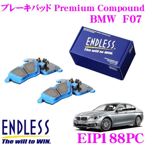 ENDLESS Ewig エンドレス エーヴィヒ EIP188PCプレミアムコンパウンド 輸入車用スポーツブレーキパッド【超低ダストパッドでホイールの汚れが気にならない!BMW F07】