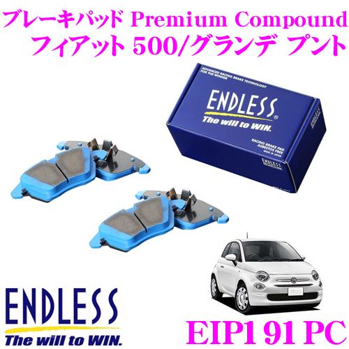 ENDLESS Ewig エンドレス エーヴィヒ EIP191PCプレミアムコンパウンド 輸入車用スポーツブレーキパッド【超低ダストパッドでホイールの汚れが気にならない!フィアット 500/グランデ プント】