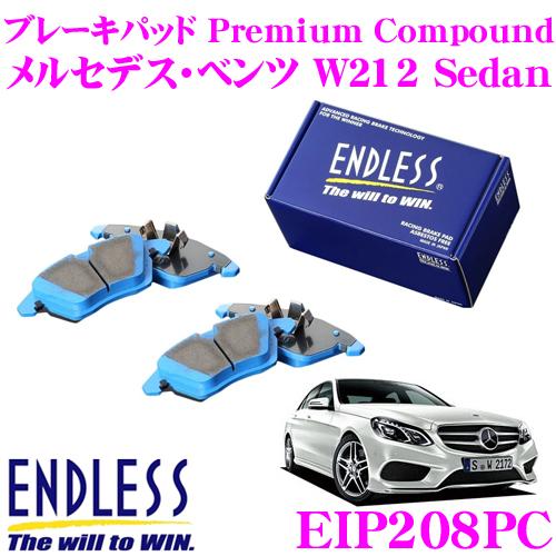 ENDLESS Ewig エンドレス エーヴィヒ EIP208PC プレミアムコンパウンド 輸入車用スポーツブレーキパッド 【超低ダストパッドでホイールの汚れが気にならない!メルセデス・ベンツ W212 Sedan】