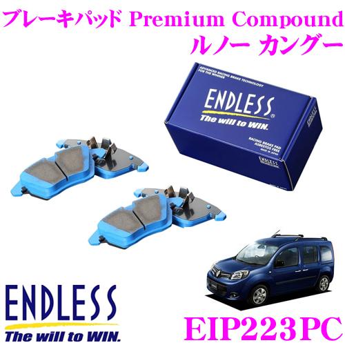 ENDLESS Ewig エンドレス エーヴィヒ EIP223PC プレミアムコンパウンド 輸入車用スポーツブレーキパッド 【超低ダストパッドでホイールの汚れが気にならない!ルノー KANGOO】