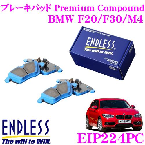 ENDLESS Ewig エンドレス エーヴィヒ EIP224PC プレミアムコンパウンド 輸入車用スポーツブレーキパッド 【超低ダストパッドでホイールの汚れが気にならない!BMW F20/F30/M4】