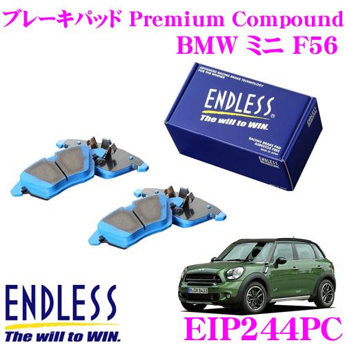 ENDLESS Ewig エンドレス エーヴィヒ EIP244PC プレミアムコンパウンド 輸入車用スポーツブレーキパッド 【超低ダストパッドでホイールの汚れが気にならない!BMW ミニ F56】