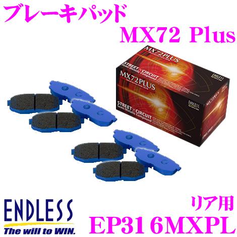 ENDLESS エンドレス EP316MXPL スポーツブレーキパッド セラミックカーボンメタル 究極制御 MX72 Plus 【更に進化した圧倒的なコントロール性能! トヨタ JZA80 スープラ/セリカ リア用】