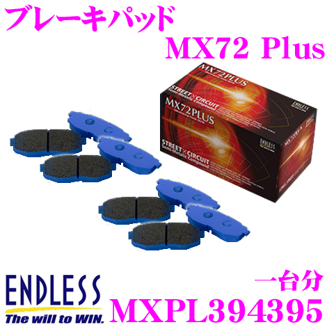 ENDLESS エンドレス MXPL394395 スポーツブレーキパッドセラミックカーボンメタル 究極制御 MX72 Plus【MX72から更に進化!圧倒的なコントロール性能! マツダ NB8C ロードスター・ユーノス ロードスター 一台分】