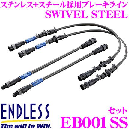 【送料無料!!】 ENDLESS エンドレス EB001SS レクサス IS250/IS350 (GSE20/GSE21)用フロント/リアセット 高性能ステンレスメッシュブレーキライン(ブレーキホース) SWIVEL STEEL スイベル スチール