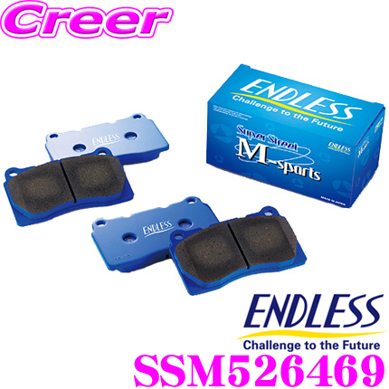 ENDLESS エンドレス SSM526469 スポーツブレーキパッド Super Street M-Sports (SSM) 超低ダストながら高い初期制動性能を発揮するノンアスベストパッド! 日産 GNC27/GFNC27 セレナ(4WD) 一台分セット
