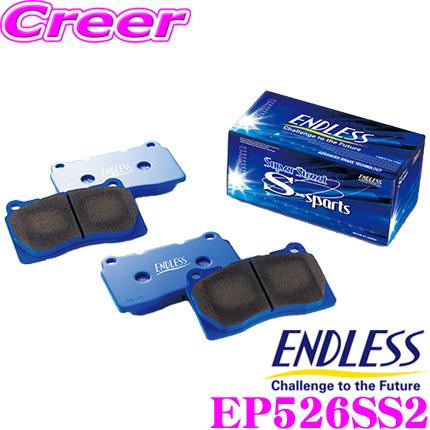 ENDLESS エンドレス EP526SS2 スポーツブレーキパッドSuper Street S-Sports SSS日産 C27 セレナ/ZE1 リーフ フロント用高い初期制動性能と低ダスト&鳴きを抑えた高バランスノンアスベストパッド!