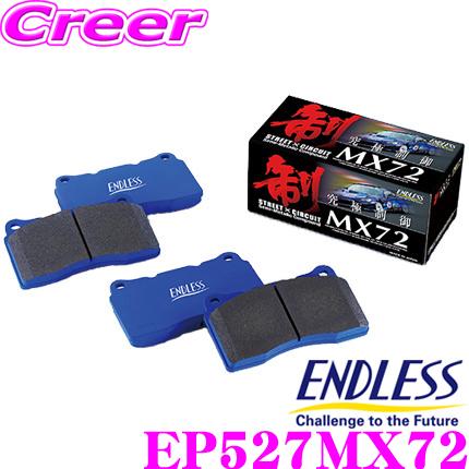 ENDLESS エンドレス EP527MX72 スポーツブレーキパッドセラミックカーボンメタル 究極制御 MX72 フロント用トヨタ NCP131改 ヴィッツ GRMN 後期用ペダルタッチの良いセミメタパッド!ローター攻撃性の低減を実現