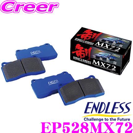 ENDLESS エンドレス EP528MX72 スポーツブレーキパッド セラミックカーボンメタル 究極制御 MX72 リア用 トヨタ NCP131改 ヴィッツ GRMN 後期用 ペダルタッチの良いセミメタパッド!ローター攻撃性の低減を実現