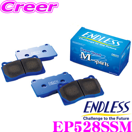 ENDLESS エンドレス EP528SSM スポーツブレーキパッドSuper Street M-Sports (SSM) リア用トヨタ NCP131改 ヴィッツ GRMN 後期用超低ダストながら高い初期制動性能を発揮するノンアスベストパッド!