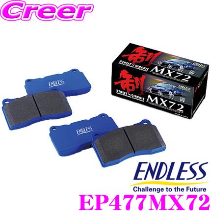 ENDLESS エンドレス EP477MX72 スポーツブレーキパッドセラミックカーボンメタル 究極制御 MX72【ペダルタッチの良いセミメタパッド!ローター攻撃性の低減を実現 トヨタ アルファード/ヴェルファイア ハリアー レクサスRX450h 等】