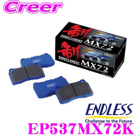 ENDLESS エンドレス EP537MX72K スポーツブレーキパッドセラミックカーボンメタル 究極制御 フロント用 スズキ JB64W ジムニー用ストリートでの利用を重視する走行会ユーザーにオススメ!