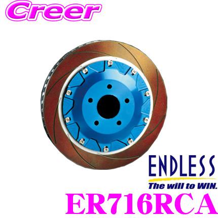 ENDLESS エンドレス ER716RCA Racing CURVING SLITスリット入りブレーキローター(ブレーキディスク)【モータースポーツ向け軽量高性能2ピースローター】【スバル GVB インプレッサ 等対応】
