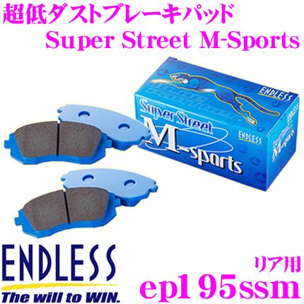 ENDLESS エンドレス EP195SSM スポーツブレーキパッド Super Street M-Sports (SSM) 【超低ダストながら高い初期制動性能を発揮するノンアスベストパッド! トヨタ スターレット等】