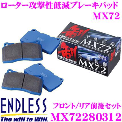 ENDLESS エンドレス MX72280312 スポーツブレーキパッド セラミックカーボンメタル 究極制御 MX72 【ペダルタッチの良いセミメタパッド!ローター攻撃性の低減を実現 ホンダ シビック(ES3/FD3)一台分セット】