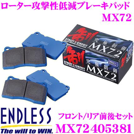ENDLESS エンドレス MX72405381 スポーツブレーキパッドセラミックカーボンメタル 究極制御 MX72【ペダルタッチの良いセミメタパッド!ローター攻撃性の低減を実現 トヨタ ヴォルツ一台分セット】