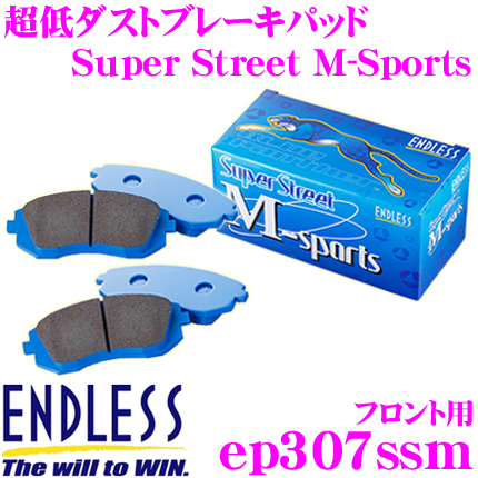 ENDLESS エンドレス EP307SSM スポーツブレーキパッド Super Street M-Sports (SSM) 【超低ダストながら高い初期制動性能を発揮するノンアスベストパッド! ホンダ インテグラ等】