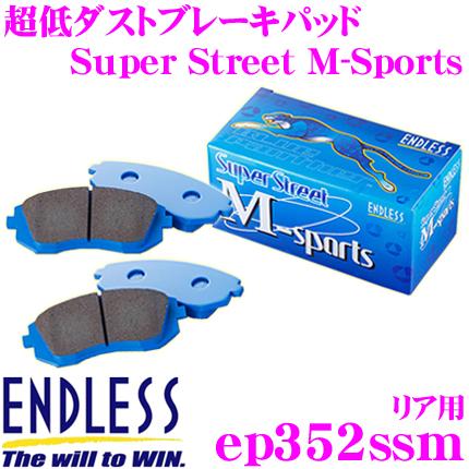 ENDLESS エンドレス EP352SSM スポーツブレーキパッド Super Street M-Sports (SSM) 【超低ダストながら高い初期制動性能を発揮するノンアスベストパッド! トヨタ チェイサー等】