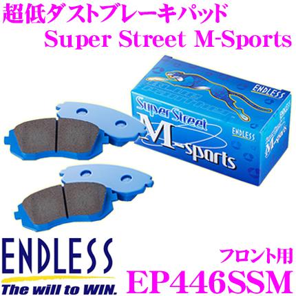 ENDLESS エンドレス EP446SSM スポーツブレーキパッドSuper Street M-Sports (SSM)【超低ダストながら高い初期制動性能を発揮するノンアスベストパッド! レクサス等】