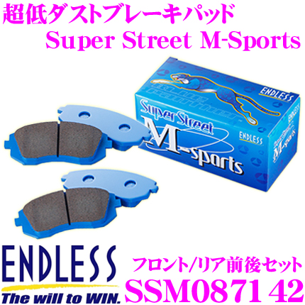 ENDLESS エンドレス SSM087142 スポーツブレーキパッド Super Street M-Sports (SSM) 【超低ダストながら高い初期制動性能を発揮するノンアスベストパッド! 日産 スタンザ一台分セット】