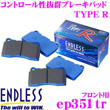 ENDLESS エンドレス EP351TR スポーツブレーキパッド ロースチール TYPE R 【耐熱性に優れ制動力低下が少ないロースチールパッド!コントロール性抜群 スバル インプレッサ等】