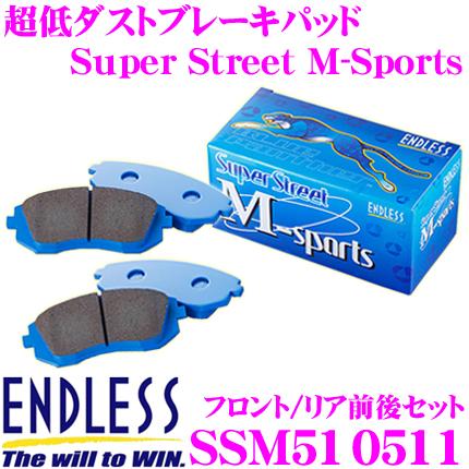 ENDLESS エンドレス SSM510511 スポーツブレーキパッド Super Street M-Sports (SSM) 【超低ダストながら高い初期制動性能を発揮するノンアスベストパッド! マツダ アクセラ(BM系)一台分セット】