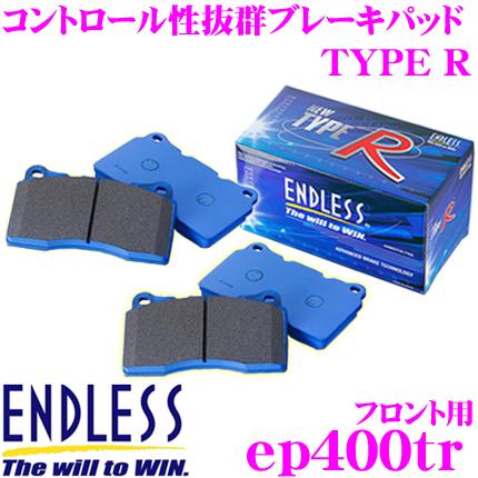 ENDLESS エンドレス EP400TR スポーツブレーキパッド ロースチール TYPE R 【耐熱性に優れ制動力低下が少ないロースチールパッド!コントロール性抜群 日産 フェアレディZ等】