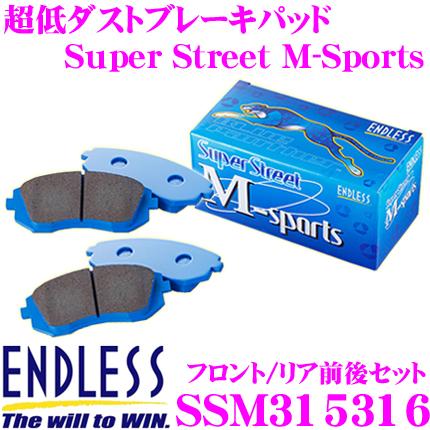 ENDLESS エンドレス SSM315316 スポーツブレーキパッド Super Street M-Sports (SSM) 【超低ダストながら高い初期制動性能を発揮するノンアスベストパッド! トヨタ スープラ(JZA80)一台分セット】