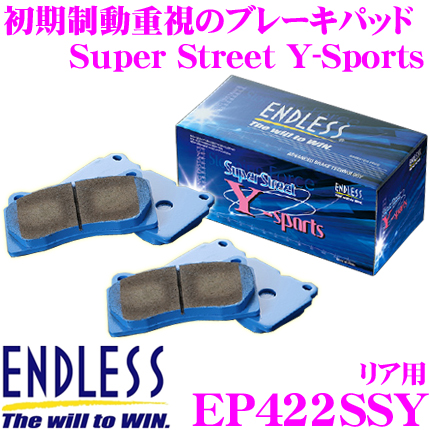 ENDLESS エンドレス EP422SSY スポーツブレーキパッド Super Street Y-Sports (SSY) 【初期制動とコントロール性に優れたノンアスベストパッドのエントリーモデル! トヨタ クラウン等】