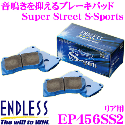 ENDLESS エンドレス EP456SS2 スポーツブレーキパッド Super Street S-Sports SSS 【高い初期制動性能と低ダスト&鳴きを抑えた高バランスノンアスベストパッド! マツダ アクセラ等】
