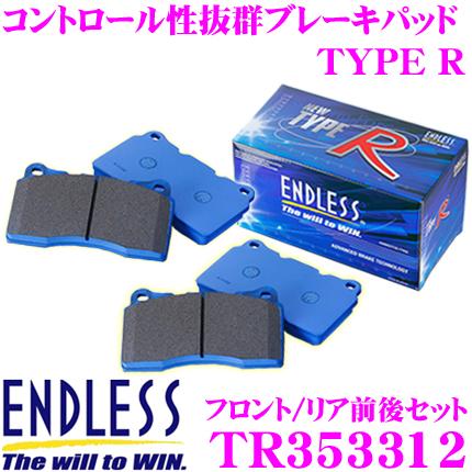 ENDLESS エンドレス TR353312 スポーツブレーキパッド ロースチール TYPE R 【耐熱性に優れ制動力低下が少ないロースチールパッド!コントロール性抜群 ホンダ アコード(CF3)一台分セット】