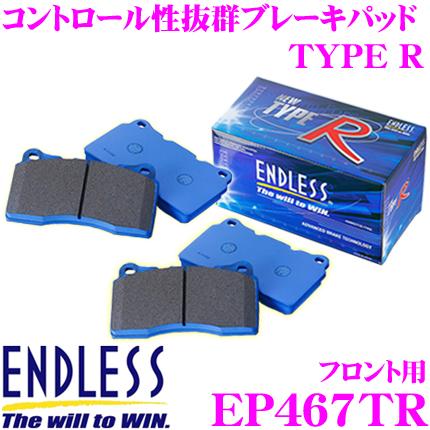ENDLESS エンドレス EP467TR スポーツブレーキパッド ロースチール TYPE R 【耐熱性に優れ制動力低下が少ないロースチールパッド!コントロール性抜群 マツダ デミオ等】