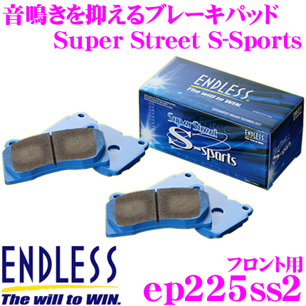 ENDLESS エンドレス EP225SS2 スポーツブレーキパッドSuper Street S-Sports SSS【高い初期制動性能と低ダスト&鳴きを抑えた高バランスノンアスベストパッド! トヨタ ソアラ等】