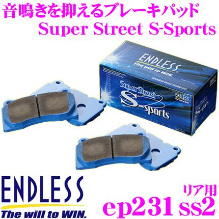 ENDLESS エンドレス EP231SS2 スポーツブレーキパッド Super Street S-Sports SSS 【高い初期制動性能と低ダスト&鳴きを抑えた高バランスノンアスベストパッド! 日産 スカイライン等】