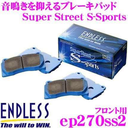 ENDLESS エンドレス EP270SS2 スポーツブレーキパッド Super Street S-Sports SSS 【高い初期制動性能と低ダスト&鳴きを抑えた高バランスノンアスベストパッド! ホンダ インテグラ等】