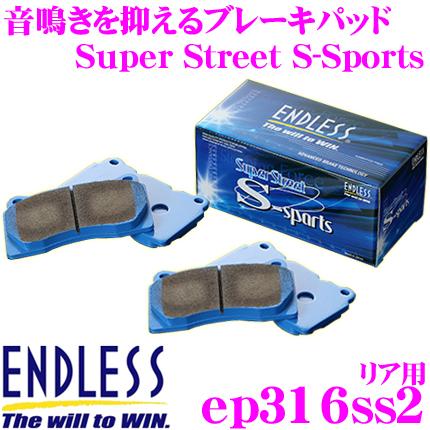ENDLESS エンドレス EP316SS2 スポーツブレーキパッドSuper Street S-Sports SSS【高い初期制動性能と低ダスト&鳴きを抑えた高バランスノンアスベストパッド! トヨタ スープラ等】