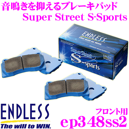 ENDLESS エンドレス EP348SS2 スポーツブレーキパッドSuper Street S-Sports SSS【高い初期制動性能と低ダスト&鳴きを抑えた高バランスノンアスベストパッド! スバル インプレッサ等】