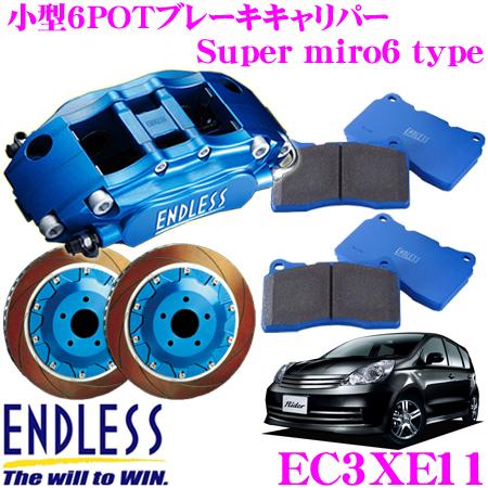エンドレス EC3XE11 日産 E11/NE11 ノート(フロント)用 Super micro6 ブレーキキャリパーシステムインチアップキット ブレーキローター径262×21mm パッド選択可 ホイール15inch以上