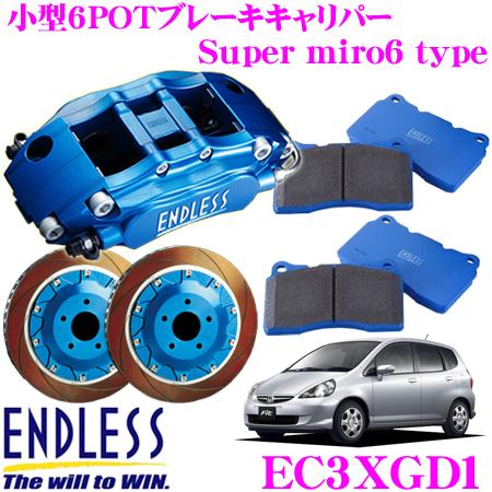 エンドレス EC3XGD1ホンダ GD1/2/3/4 フィット(フロント)用 Super micro6 ブレーキキャリパーシステムインチアップキット ブレーキローター径262×21mm パッド選択可 ホイール15inch以上