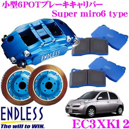 エンドレス EC3XK12 日産 K12/AK12/BK12 マーチ(フロント)用 Super micro6 ブレーキキャリパーシステムインチアップキット ブレーキローター径262×21mm パッド選択可 ホイール15inch以上