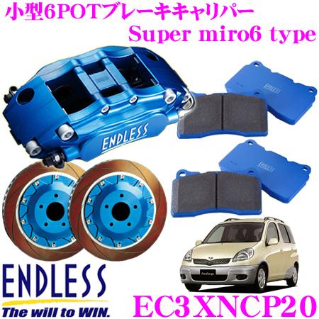エンドレス EC3XNCP20 トヨタ NCP20/21/25 ファンカーゴ(フロント)用 Super micro6 ブレーキキャリパーシステムインチアップキット ブレーキローター径262×21mm パッド選択可 ホイール15inch以上