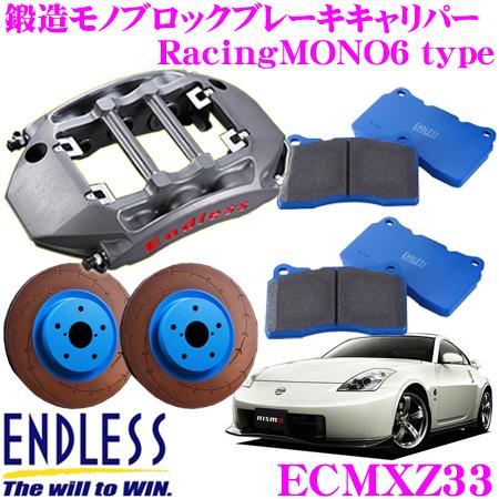 エンドレス ECMXZ33 RacingMONO6 ブレーキキャリパーキット 日産 Z33 フェアレディZ(フロント)用 システムインチアップキット ブレーキローター径370×34mm パッド選択可 ホイール18inch以上
