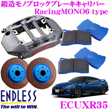 엔드리스 ECUXR35 RacingMONO6 브레이크 캐리퍼 킷 닛산 R35 GT-R(프런트) 용 시스템 인치업 킷 브레이크 로터지름 400×36 mm패드 선택가능 휠 18 inch 이상